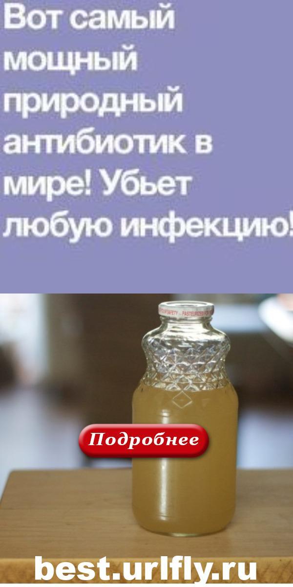 Вот самый мощный природный антибиотик в мире! Убьет любую инфекцию!