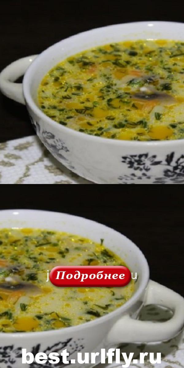 Сливочный грибной суп. Изумительное первое блюдо!